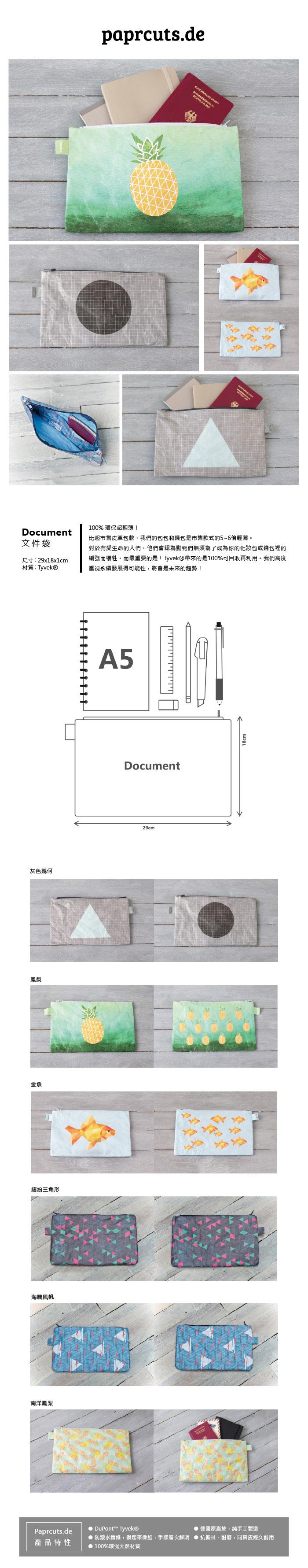 paprcuts|文件袋(灰色幾何)