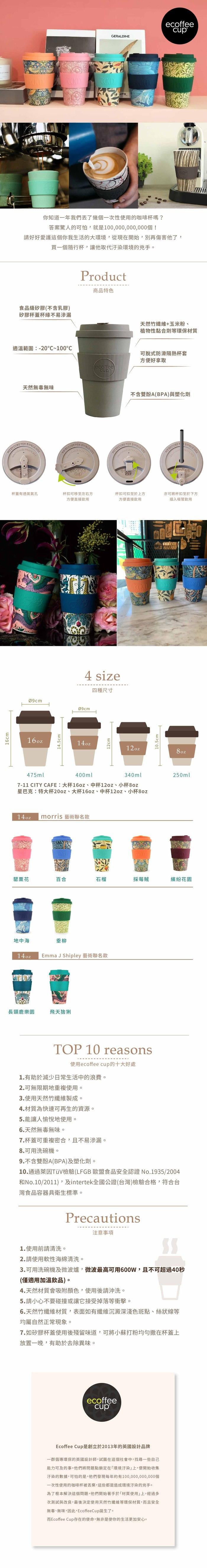 (複製)Ecoffee Cup|環保隨行杯14oz-藝術家聯名款(長頸鹿樂園)