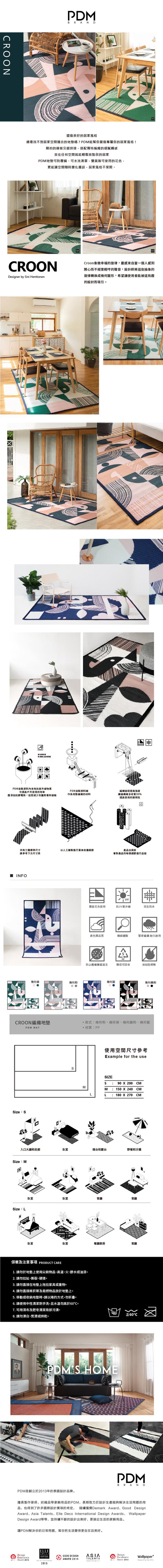 PDM|編織地墊M(幾何粉)