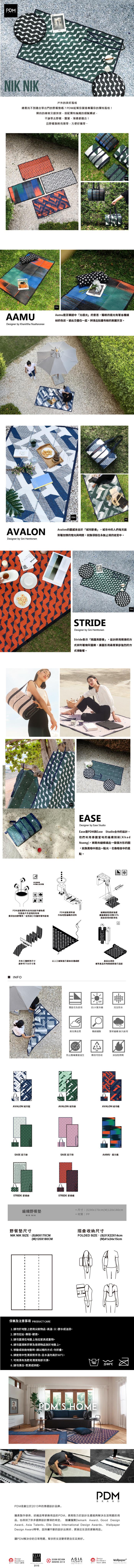 PDM EASE編織野餐墊S(星芒綠)