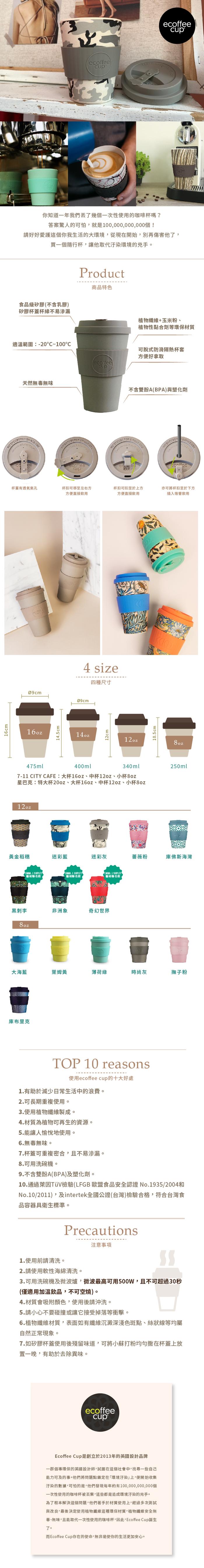Ecoffee Cup 環保隨行杯12oz-藝術聯名款