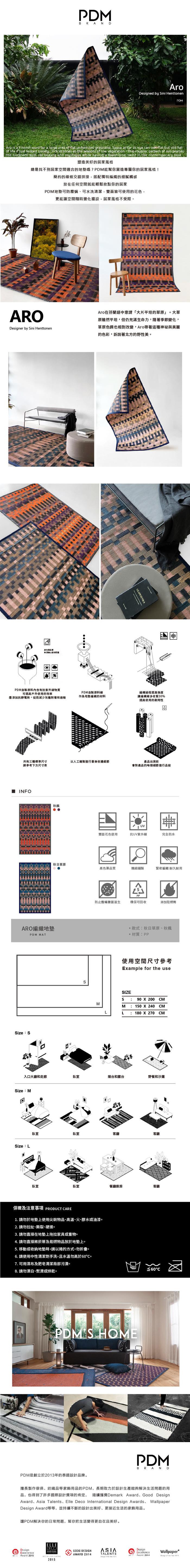 (複製)PDM|編織地墊M(大象粉)