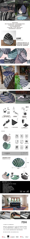 PDM|落葉編織地墊