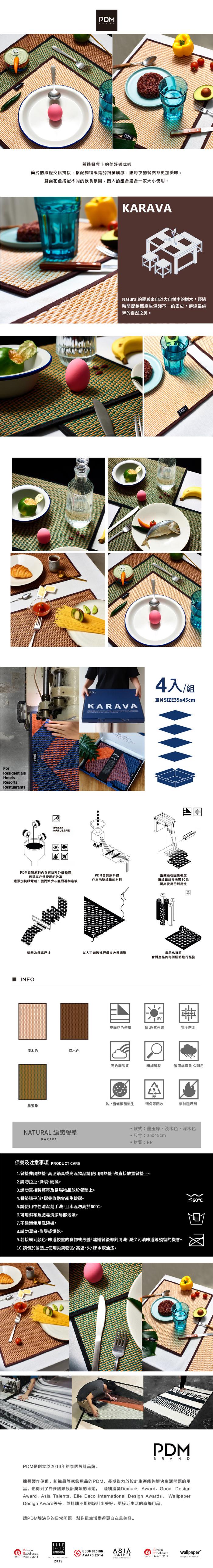 (複製)PDM AVALON 編織餐墊