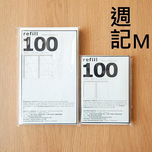 labrador|週記活頁補充包M(100入)