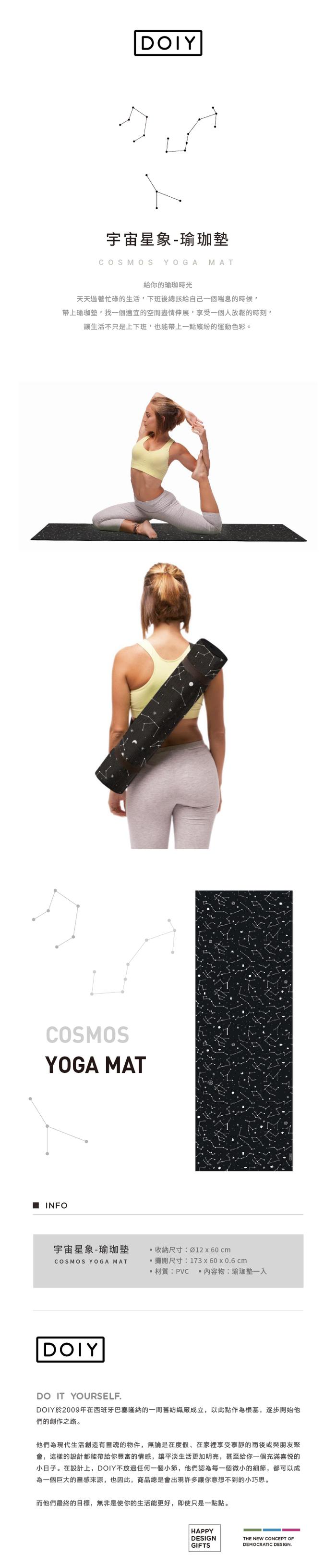 DOIY|宇宙星象-瑜珈墊