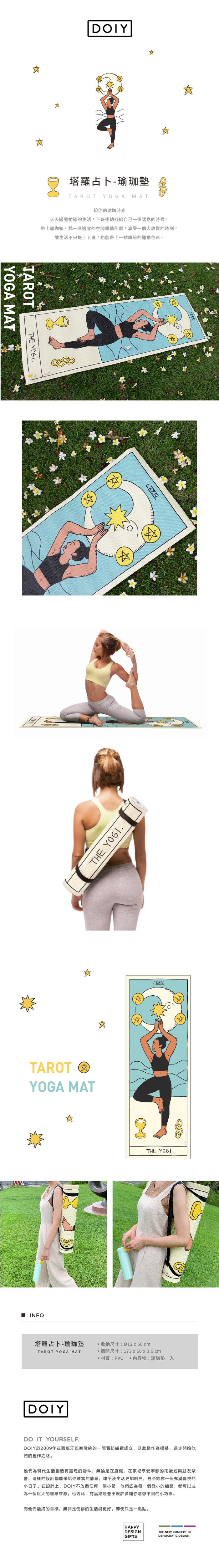 DOIY|塔羅占卜-瑜珈墊