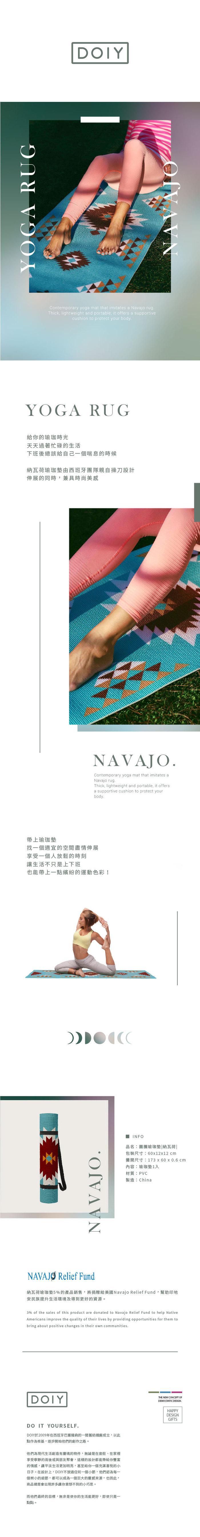 DOIY 圖騰瑜珈墊 - 納瓦荷