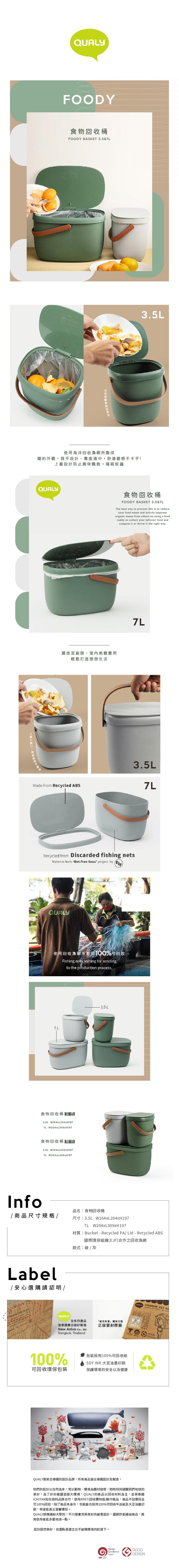 QUALY 食物回收桶3.5L