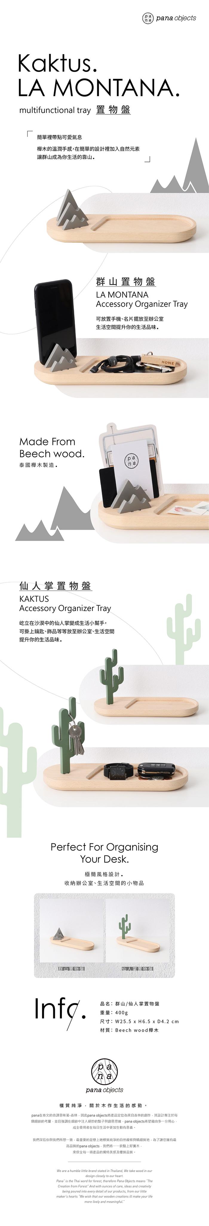(複製)Pana Objects 鈕釦-掛架
