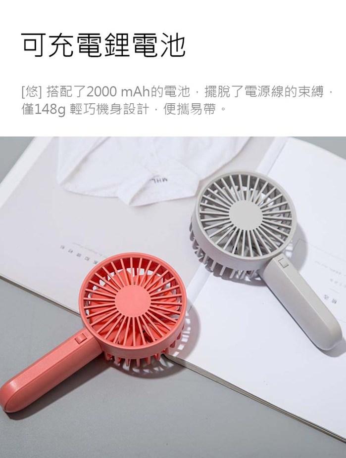 (複製)VH|Yo [悠] 多功能便攜式手持充電風扇 (清爽一夏)