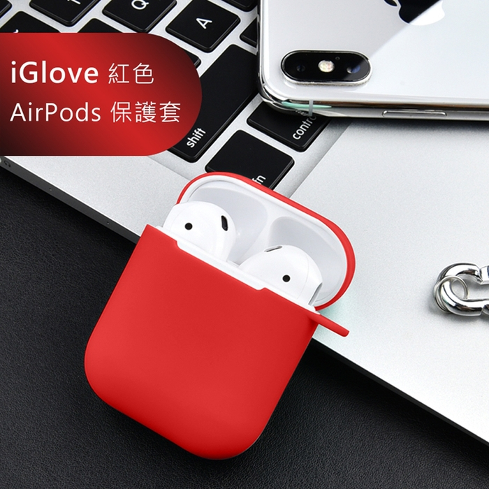 WiWU|iGlove AirPods 矽膠保護套