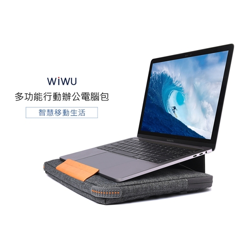 WiWU 散熱支架多功能行動辦公電腦包 13 吋 - 2色