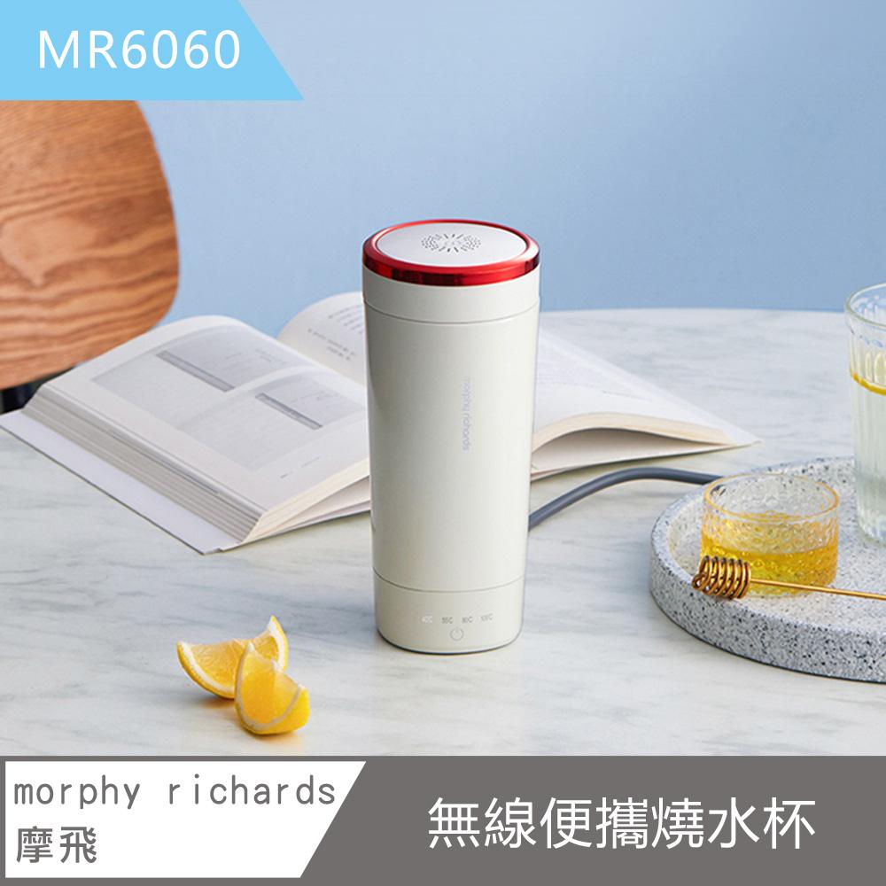 morphy richards 摩飛|便攜燒水杯300ml MR6060