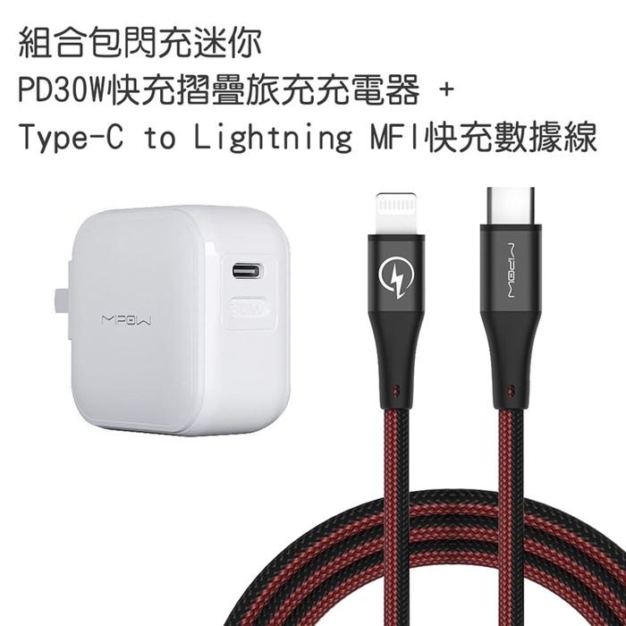(複製)MIPOW 麥泡   組合包閃充迷你PD 18W快充摺疊旅充充電器+Type-C to Lightning MFI快充數據線