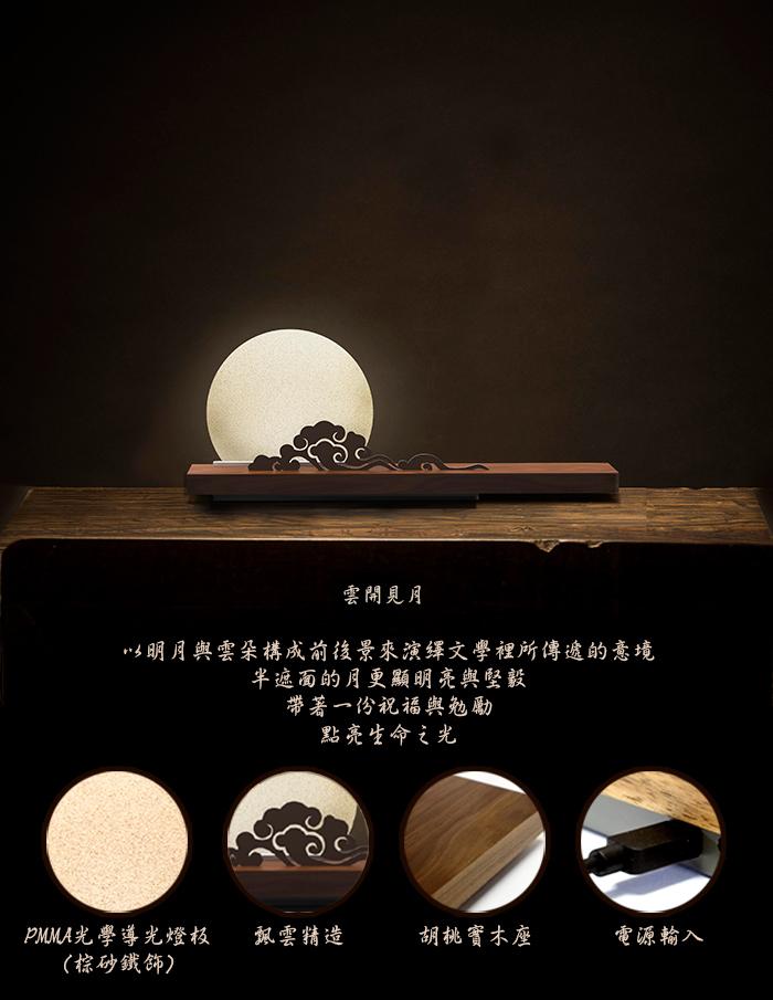 Xcellent|東方文華 月系列 - 雲月