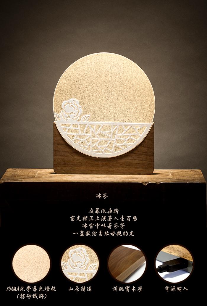 Xcellent 東方文華 窗系列 - 冰芬