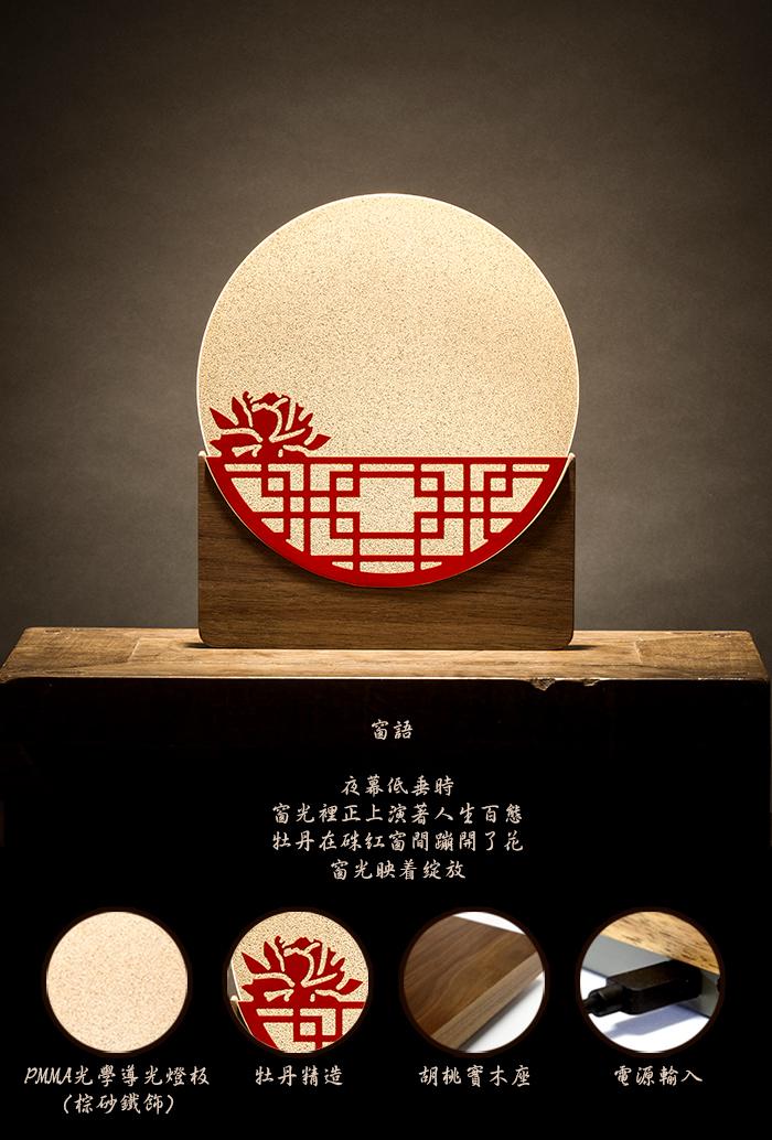 Xcellent|東方文華 窗系列 - 窗語