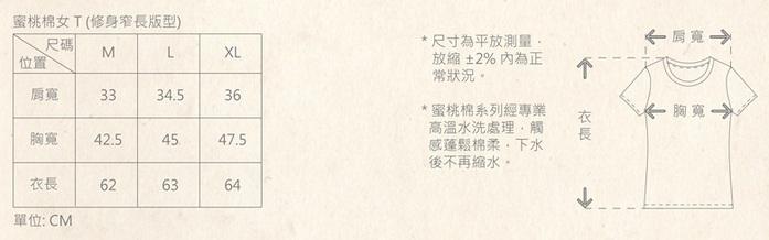 好我 so that′s me 稻鴨短袖蜜桃棉女T