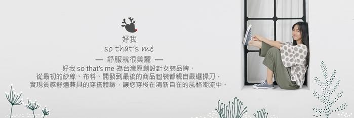 (複製)好我 so that′s me 法國小毛圈燈籠洋裝深藍