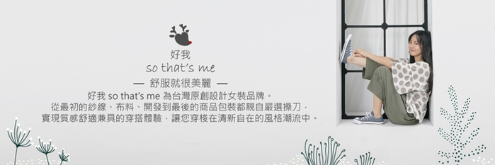 (複製)好我 so that′s me|小金魚圓領傘襬女T