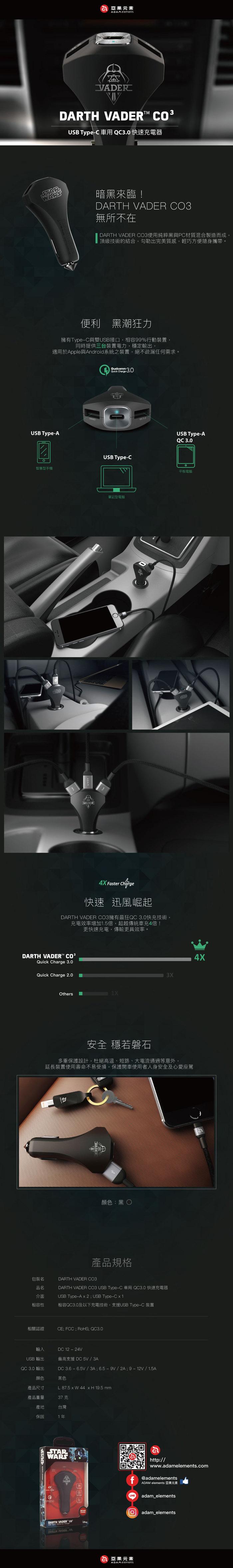 (複製)ADAM|CASA CO3 USB-C QC3.0車用快速充電器