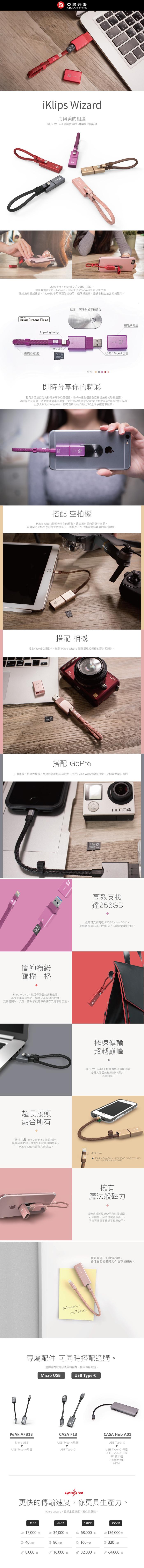 ADAM|iKlips Wizard 蘋果iOS USB3.1 microSD 三合一4K 讀卡機隨身碟(不含記憶卡)