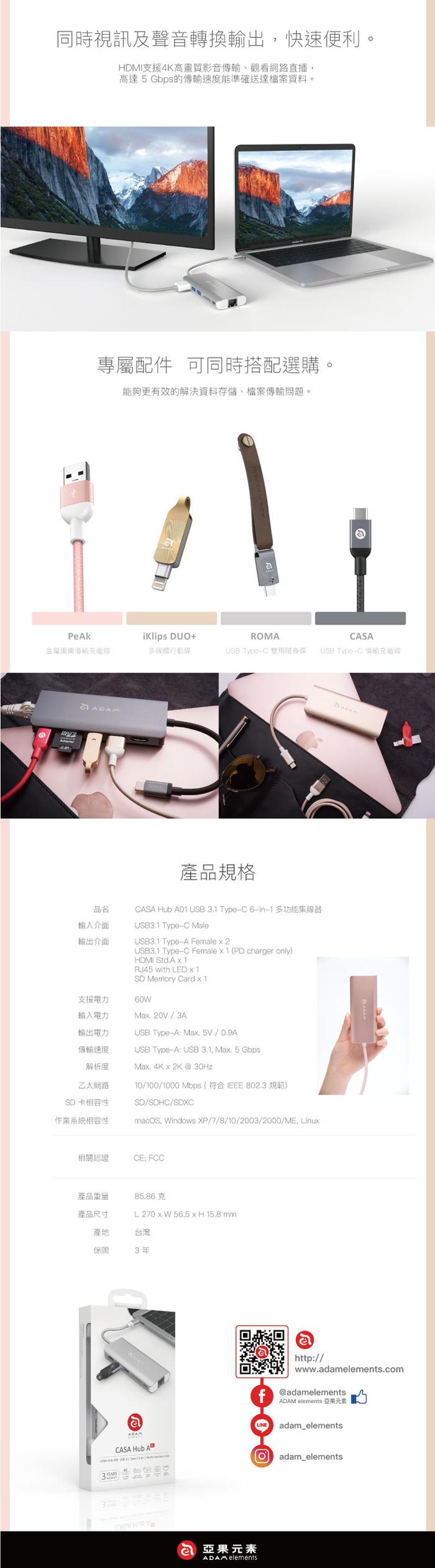 ADAM|Hub A01 USB 3.1 USB-C 6 port 多功能集線器