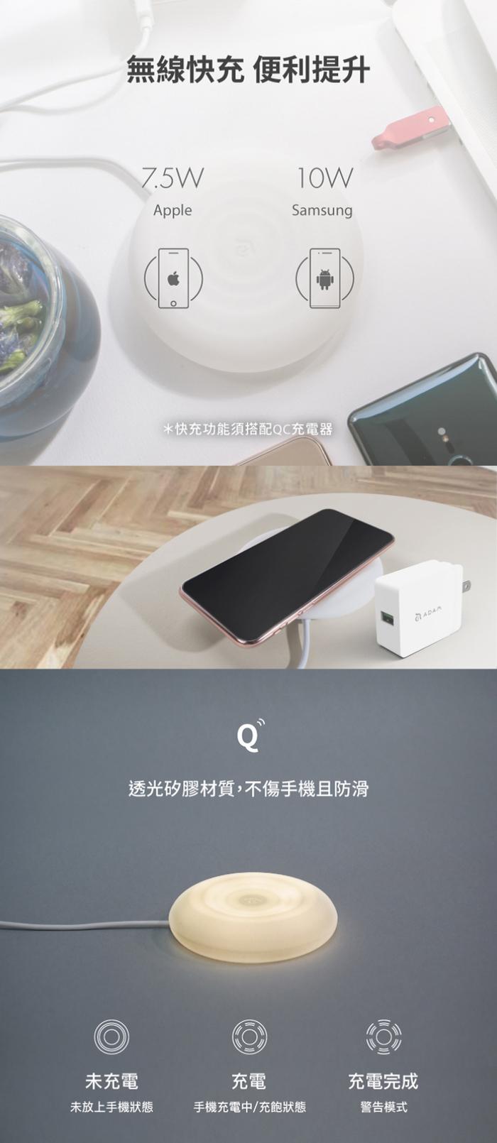ADAM|OMNIA Q 10W 無線充電盤