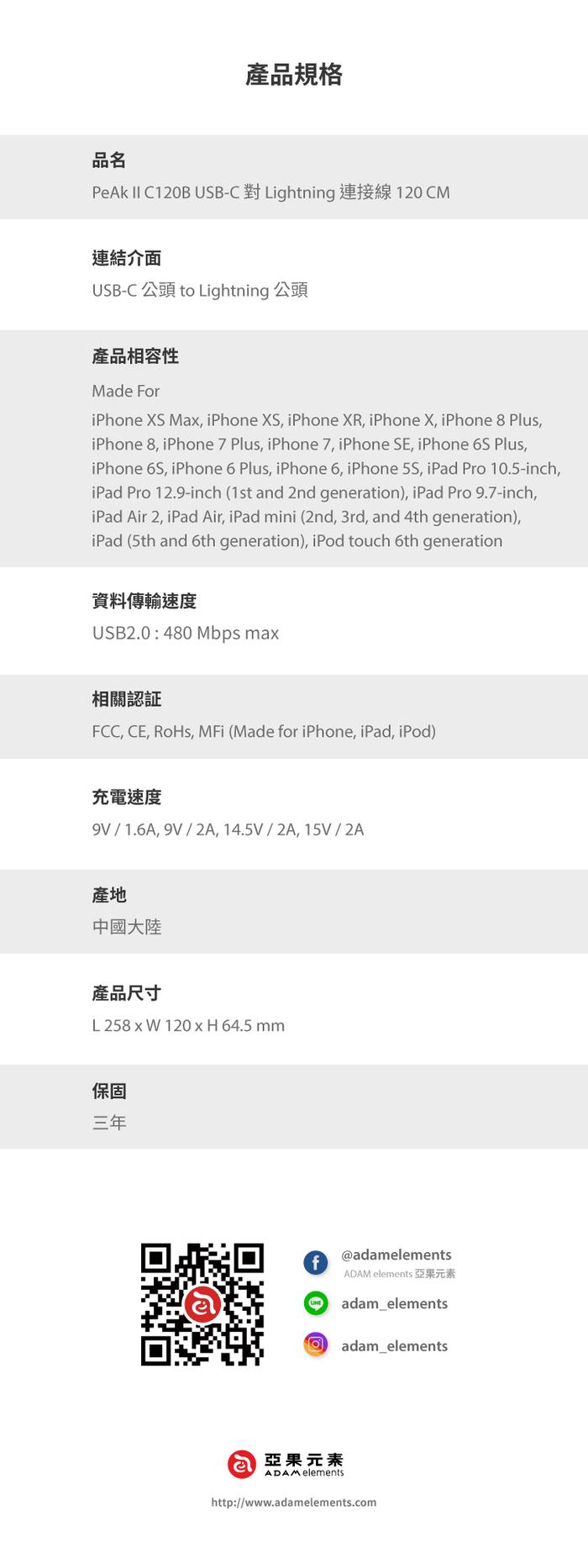ADAM|PeAk II USB-C 對 Lightning 充電傳輸線 1.2M