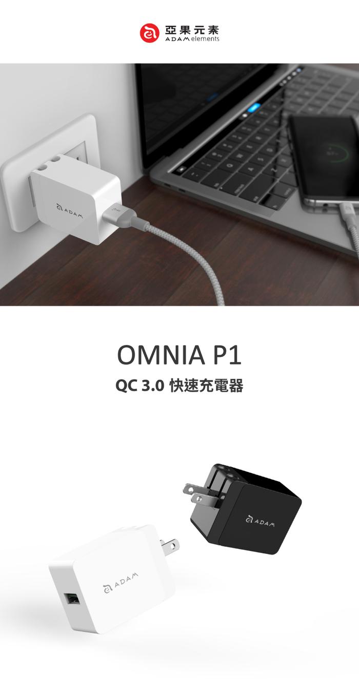 ADAM|無線快充組 OMNIA Q 10W 無線充電盤 + QC3.0 快充頭