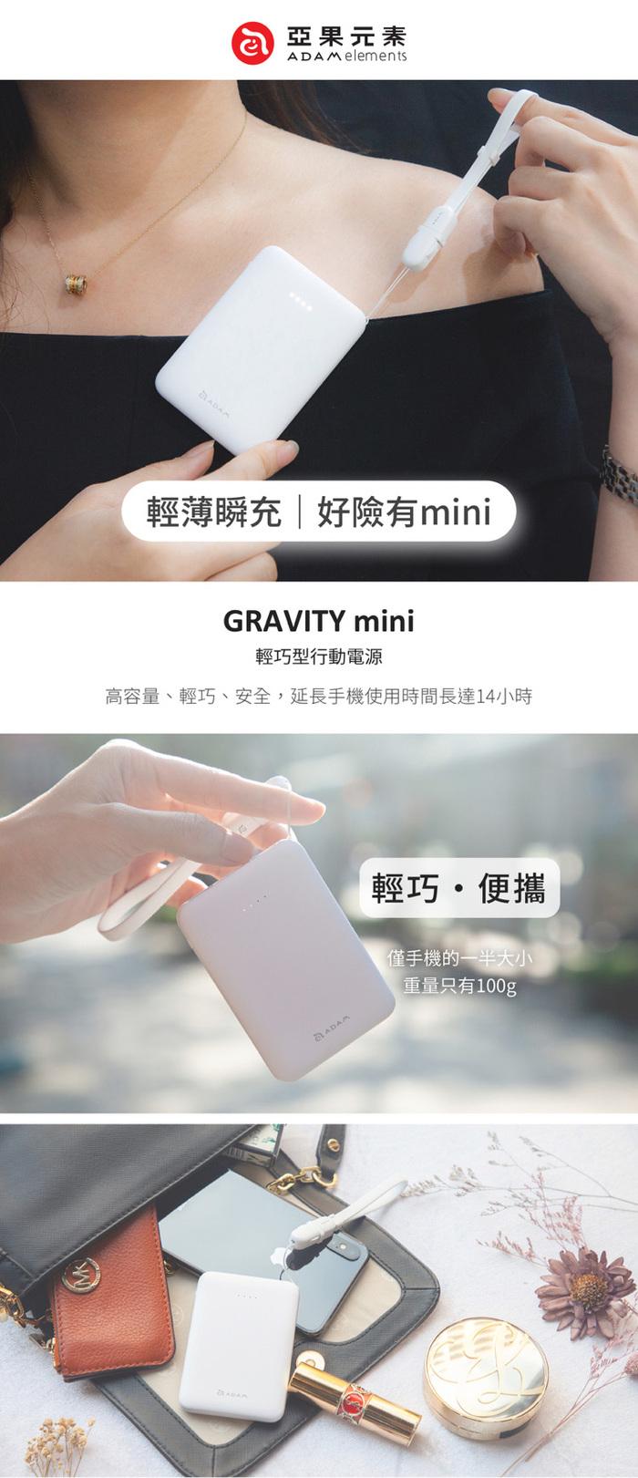 ADAM|GRAVITY mini 超輕薄 雙輸出 行動電源 5000mAh