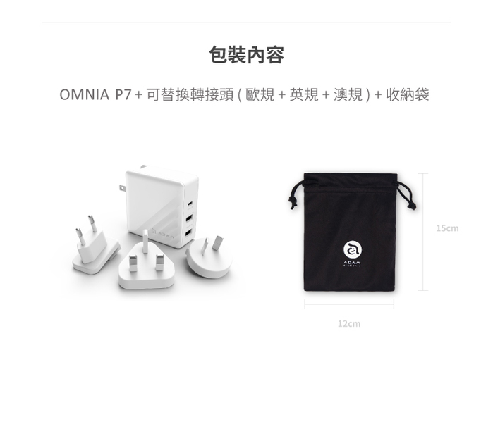 ADAM|P7 PD 3.0 65W USB-C 三孔快速充電器