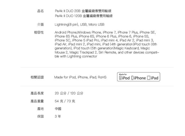 ADAM|雙用充電組 GRAVITY mini 超輕薄 雙輸出 行動電源 5000mAh + PeAk II 2 合 1 傳輸線 0.2M