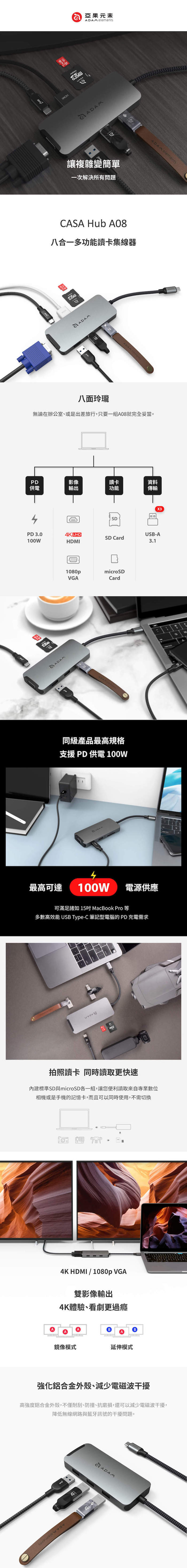 ADAM|Hub A08 USB-C 8 合 1 多功能轉接器