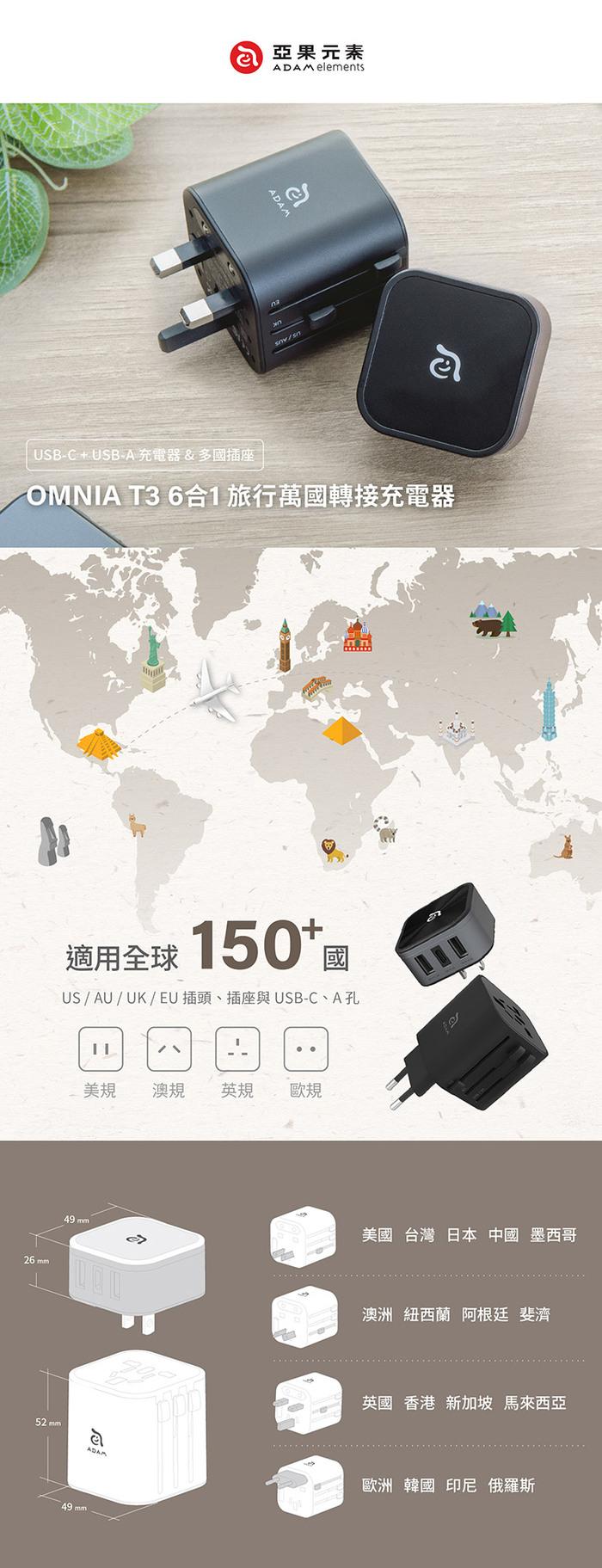 OMNIA T3 多功能 6 合 1 旅行萬國轉接頭充電器
