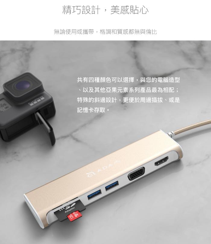 ADAM|Hub A03 USB-C 5 合 1 多功能轉接器 玫瑰金