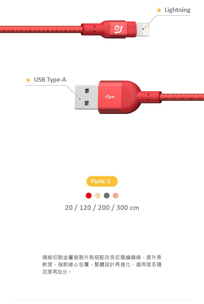 ADAM|PeAk ll 3M Lightning to USB-A 蘋果充電傳輸線