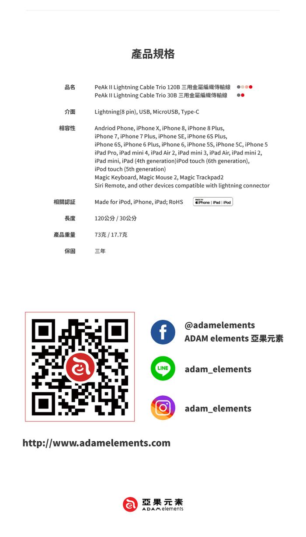 ADAM|PeAk ll Trio 0.3M 3 合 1 充電傳輸線 紅