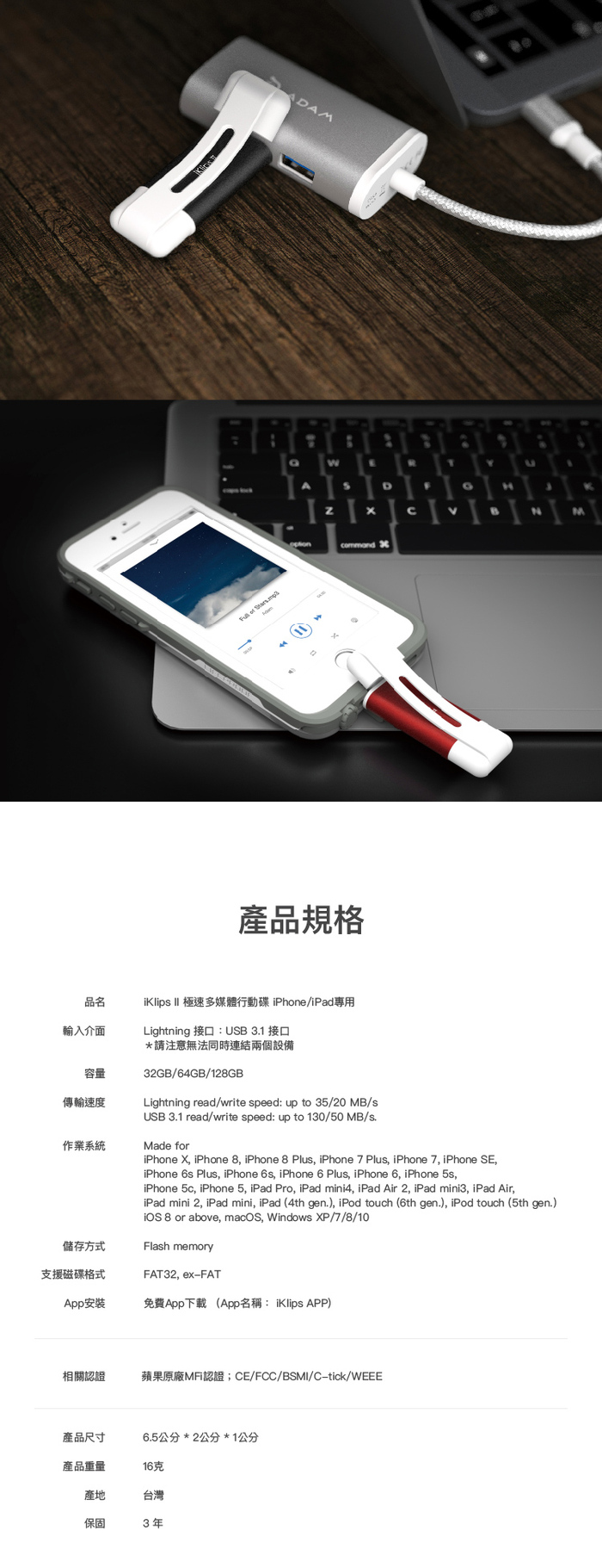 ADAM|iKlips ll 128GB 蘋果iOS USB3.1雙向隨身碟