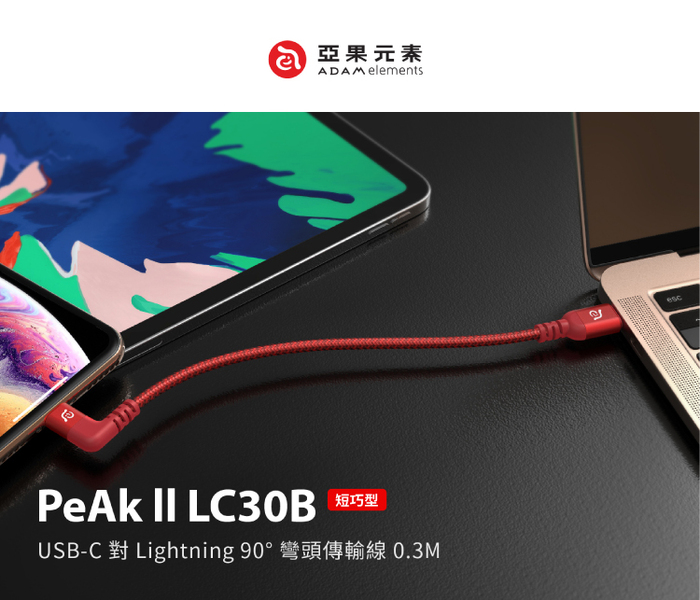 ADAM|GRAVITY M USB-C PD 3.0 / QC 3.0 快充行動電源 10000mAh + USB-C to Lightning 90°彎頭充電傳輸線 LC30B