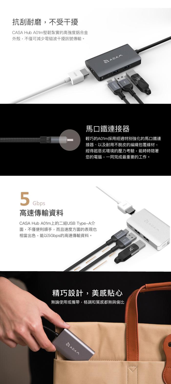ADAM|Hub A01m USB 3.1 4 合 1 4K 顯示轉接器