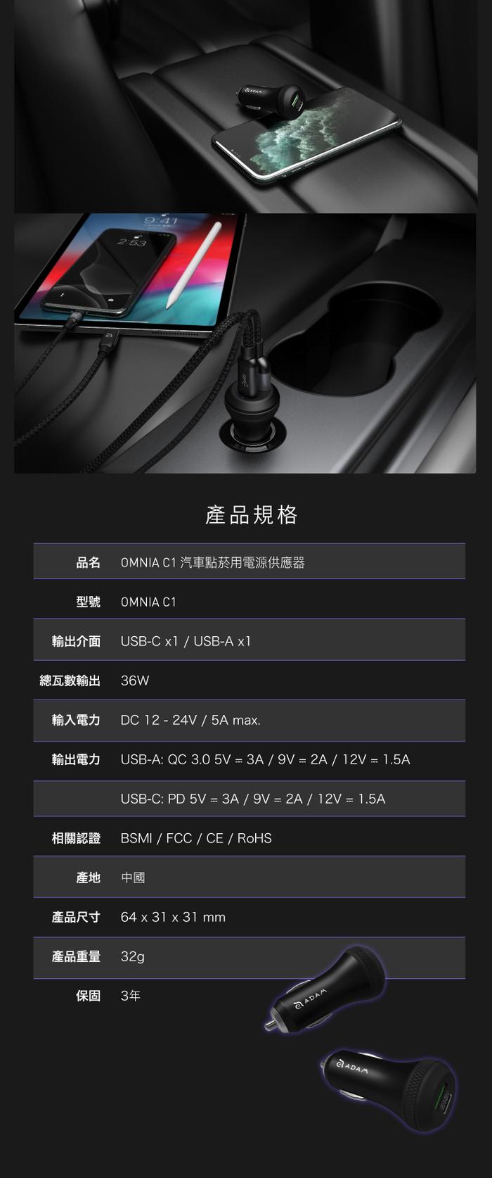 ADAM|OMNIA C1 USB-C PD & QC 36W 雙口極速車充