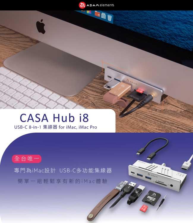 ADAM | Hub i8 USB-C 8 合 1 全台唯一 iMac 專用多功能轉接器