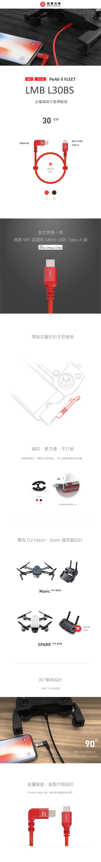 ADAM|PeAK II FLEET LMB L30BS Lightning to Micro USB 金屬編織傳輸線 for DJI 30公分
