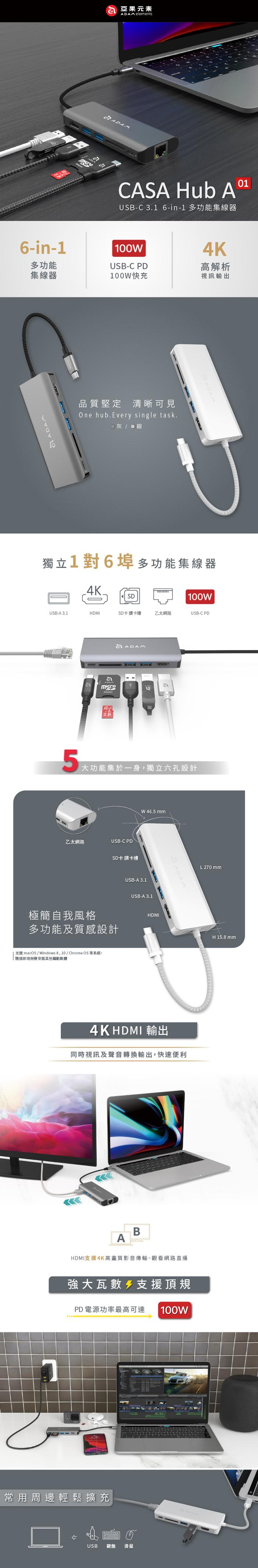 ADAM|Hub A01 USB-C 6 合 1 多功能轉接器