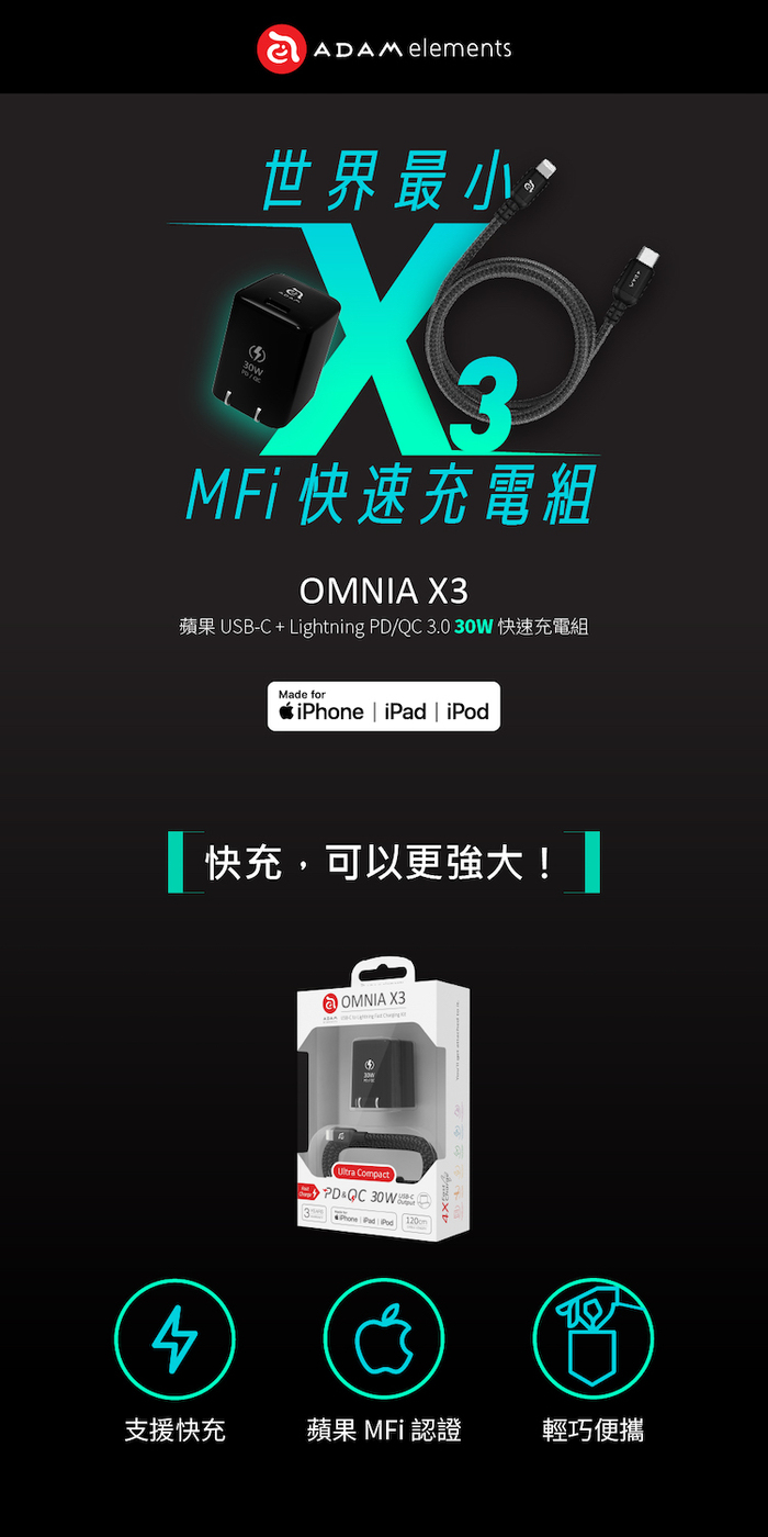 ADAM|OMNIA X3 USB-C PD / QC 3.0 30W 迷你快速充電器『iPhone 12 專用』