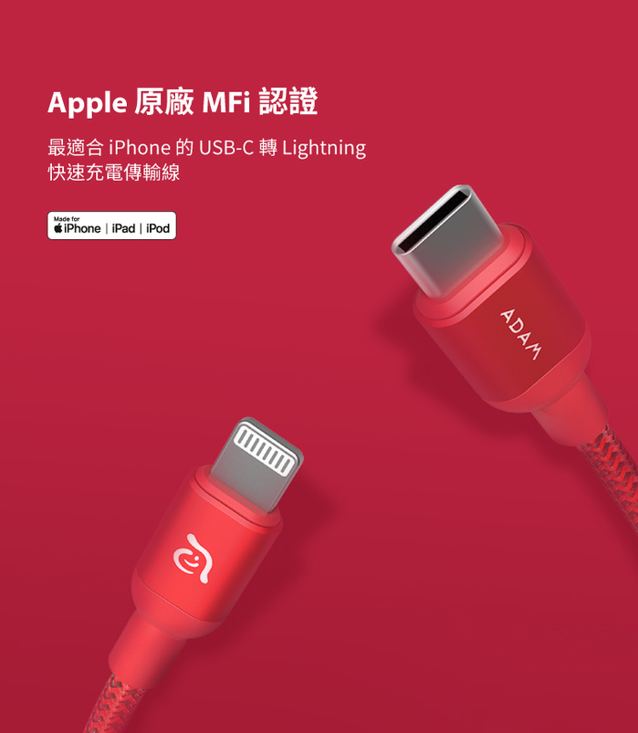 ADAM|蘋果行動快充 GRAVITY M 雙輸出快充行動電源 10000mAh + USB-C to Lightning 充電傳輸線 C20B