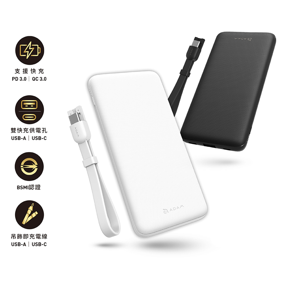ADAM|蘋果快充組 GRAVITY M USB-C PD 3.0 / QC 3.0 快充行動電源 + USB-C to Lightning 90°彎頭充電線 LC30B