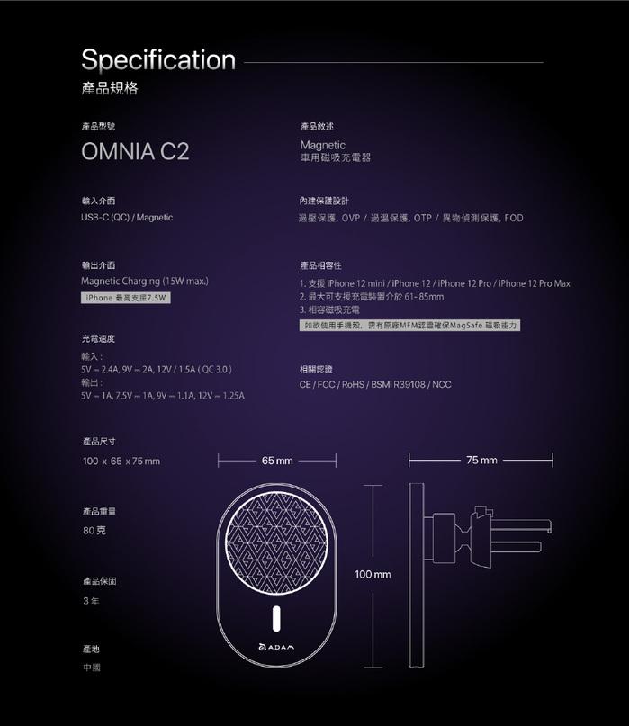 ADAM|OMNIA C2 車用磁吸快充充電器